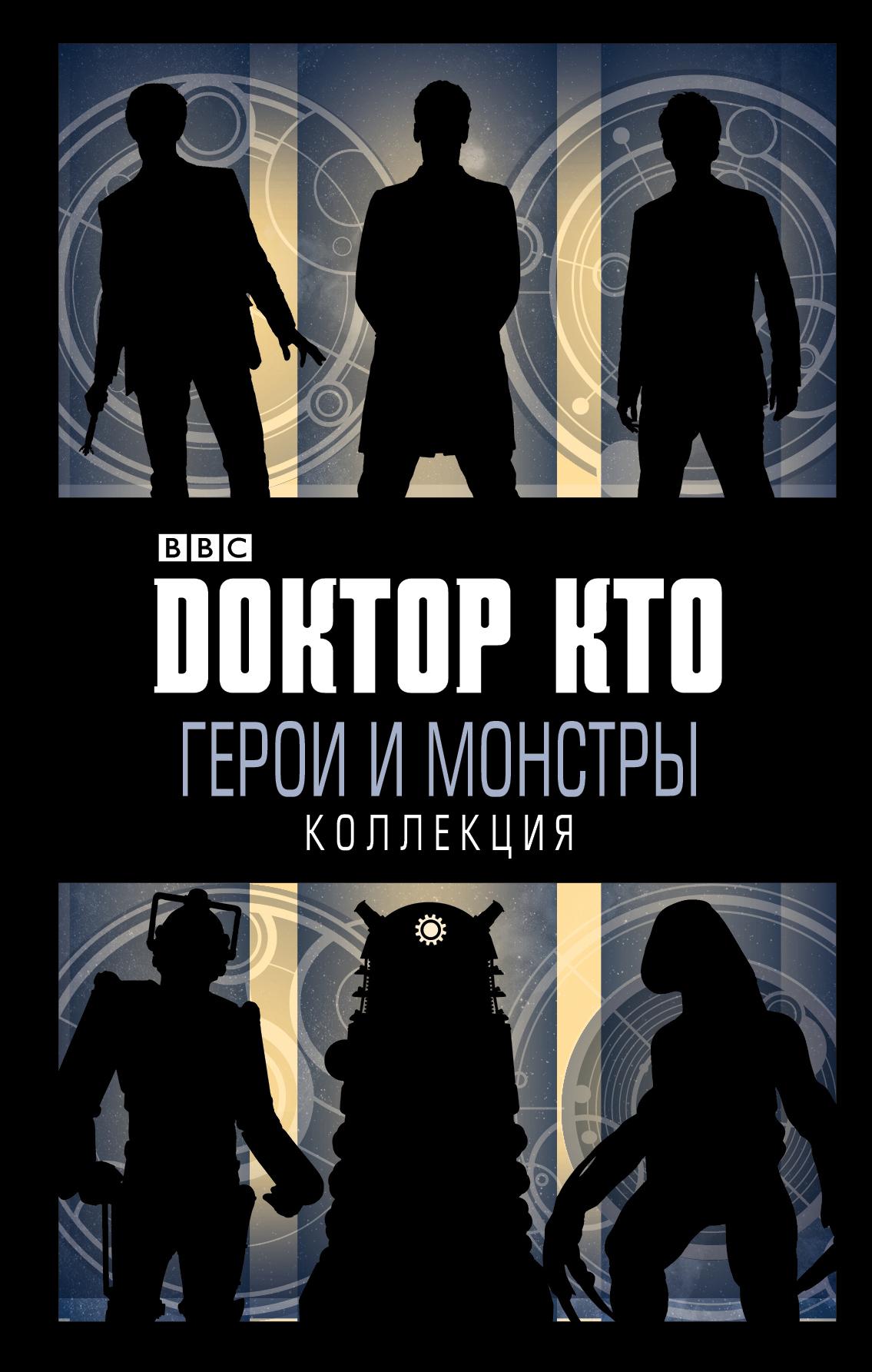 Коллектив авторов Доктор Кто. Герои и монстры (сборник) цены онлайн