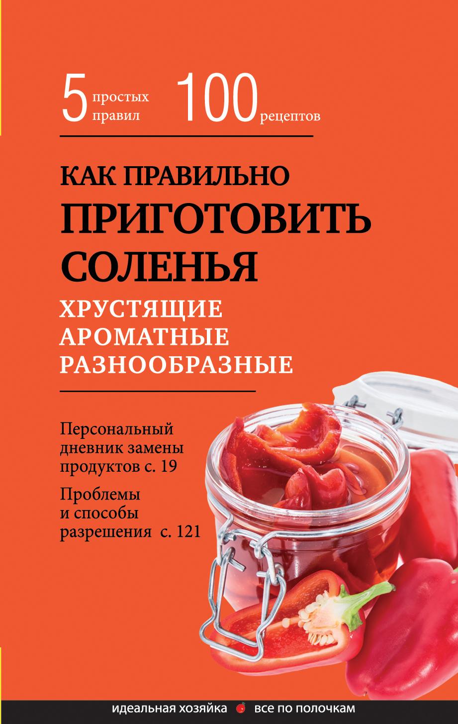 Элга Боровская Как правильно приготовить соленья. 5 простых правил и более 100 рецептов цена