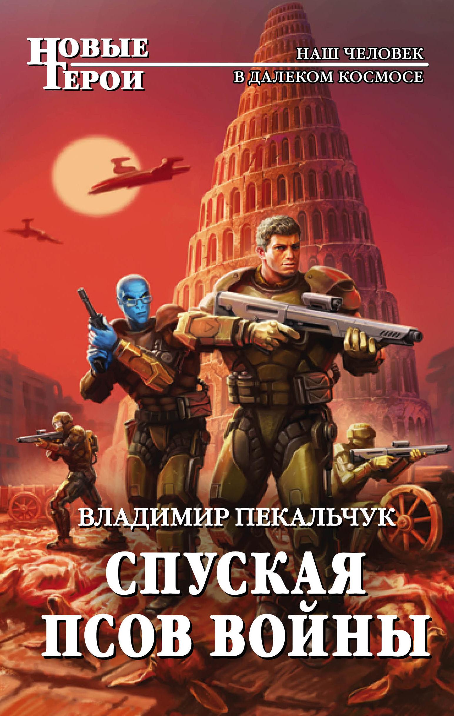 Владимир Пекальчук Спуская псов войны владимир булатов русский север