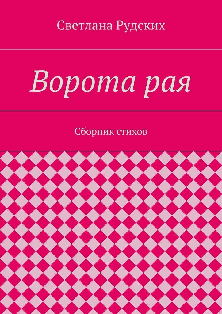 Светлана Рудских Ворота рая. Сборник стихов василий рем мои новые стихи рожденный вссср