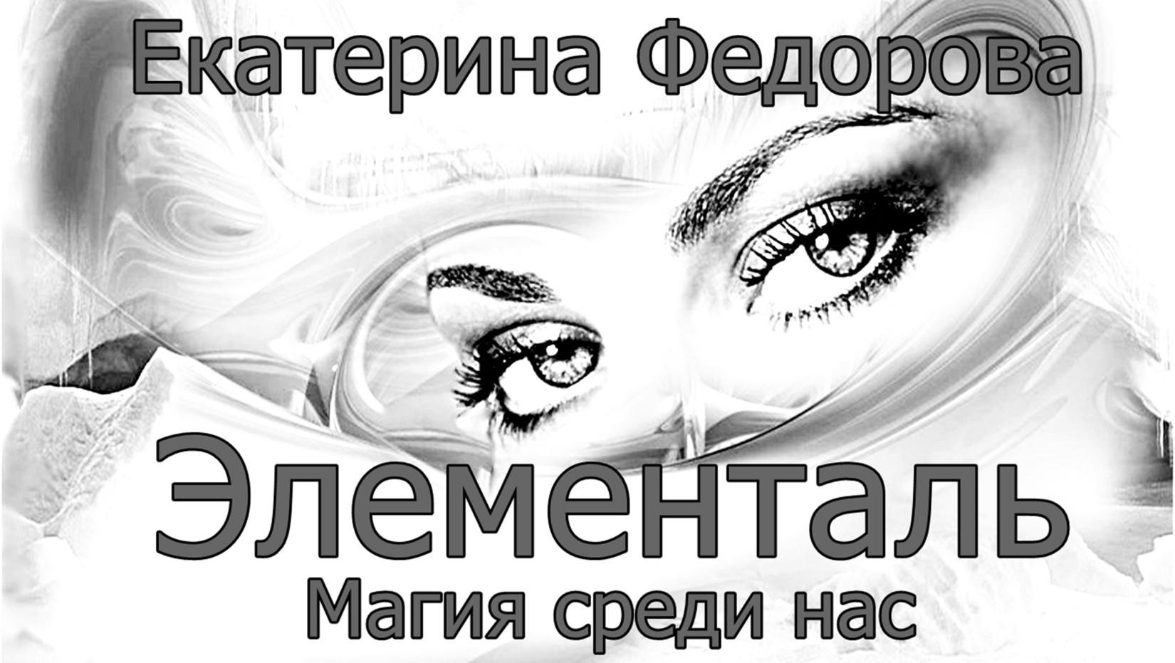 Екатерина Владимировна Федорова Элементаль. Магия среди нас екатерина владимировна федорова пробуждение зверя