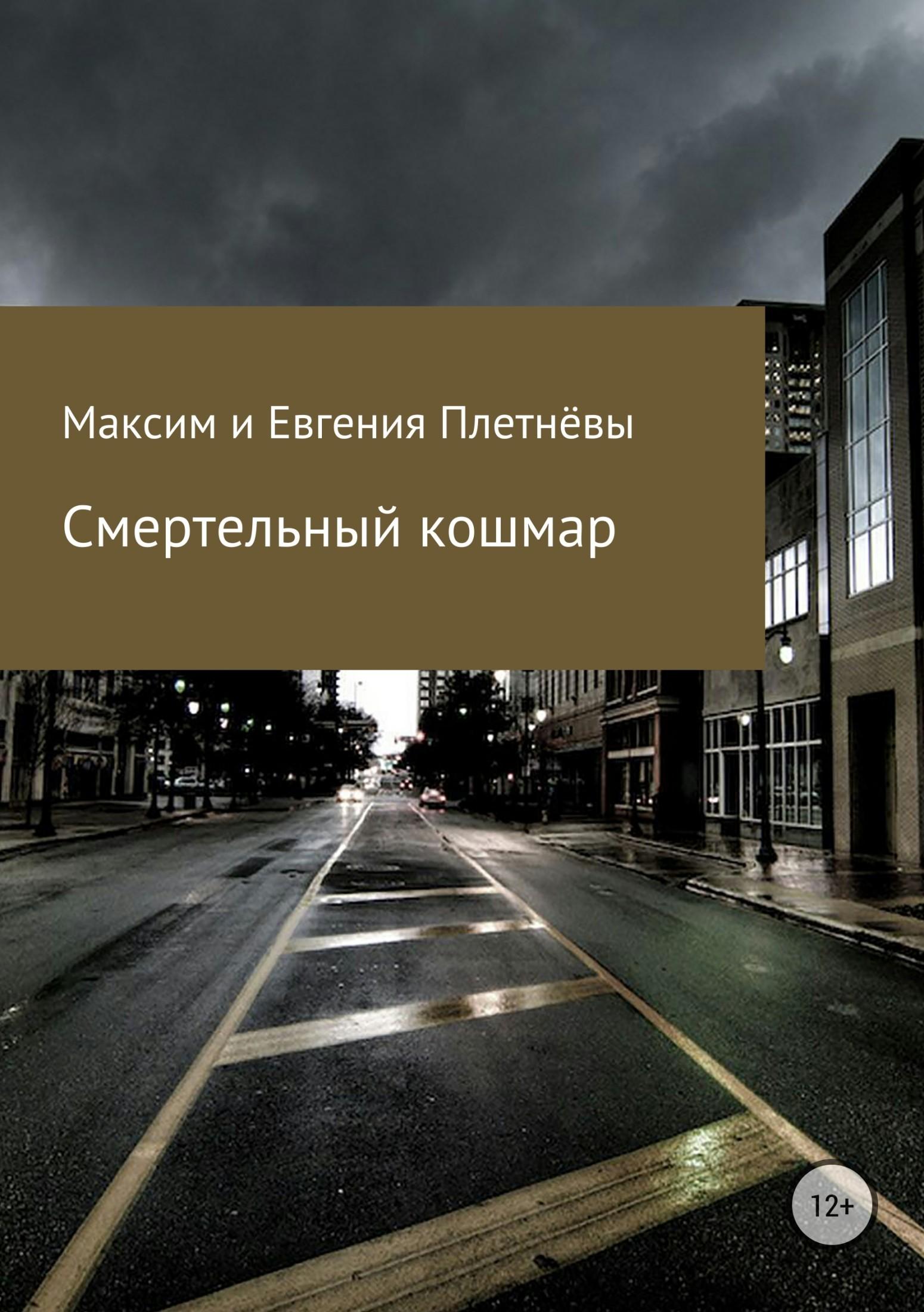 Максим Сергеевич Плетнёв Смертельный кошмар
