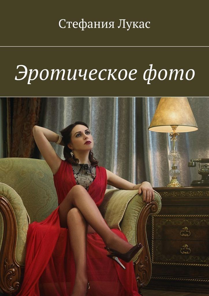 Стефания Лукас Эротическоефото стефания лукас красота женского тела