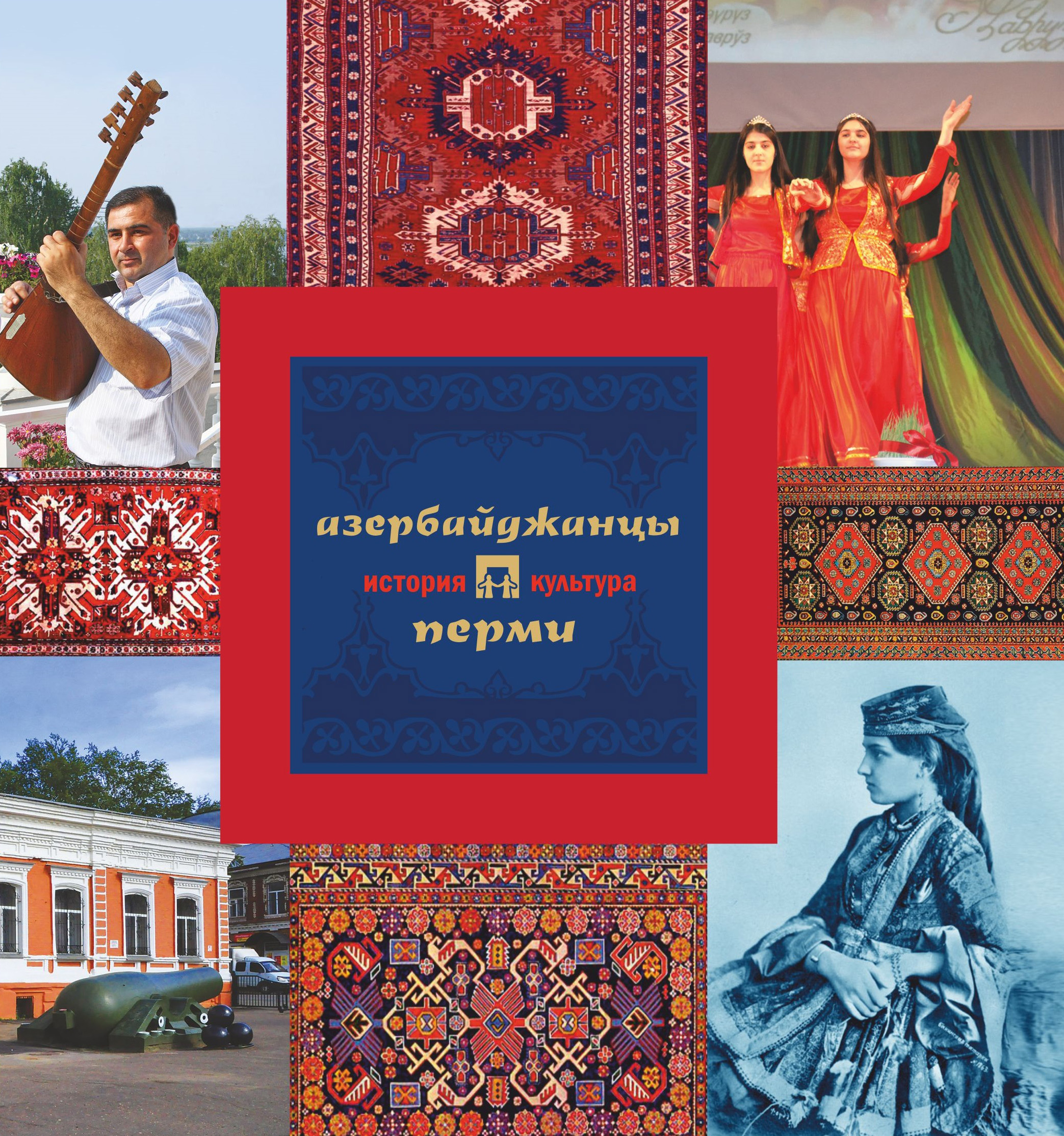 М. С. Каменских Азербайджанцы : история и культура