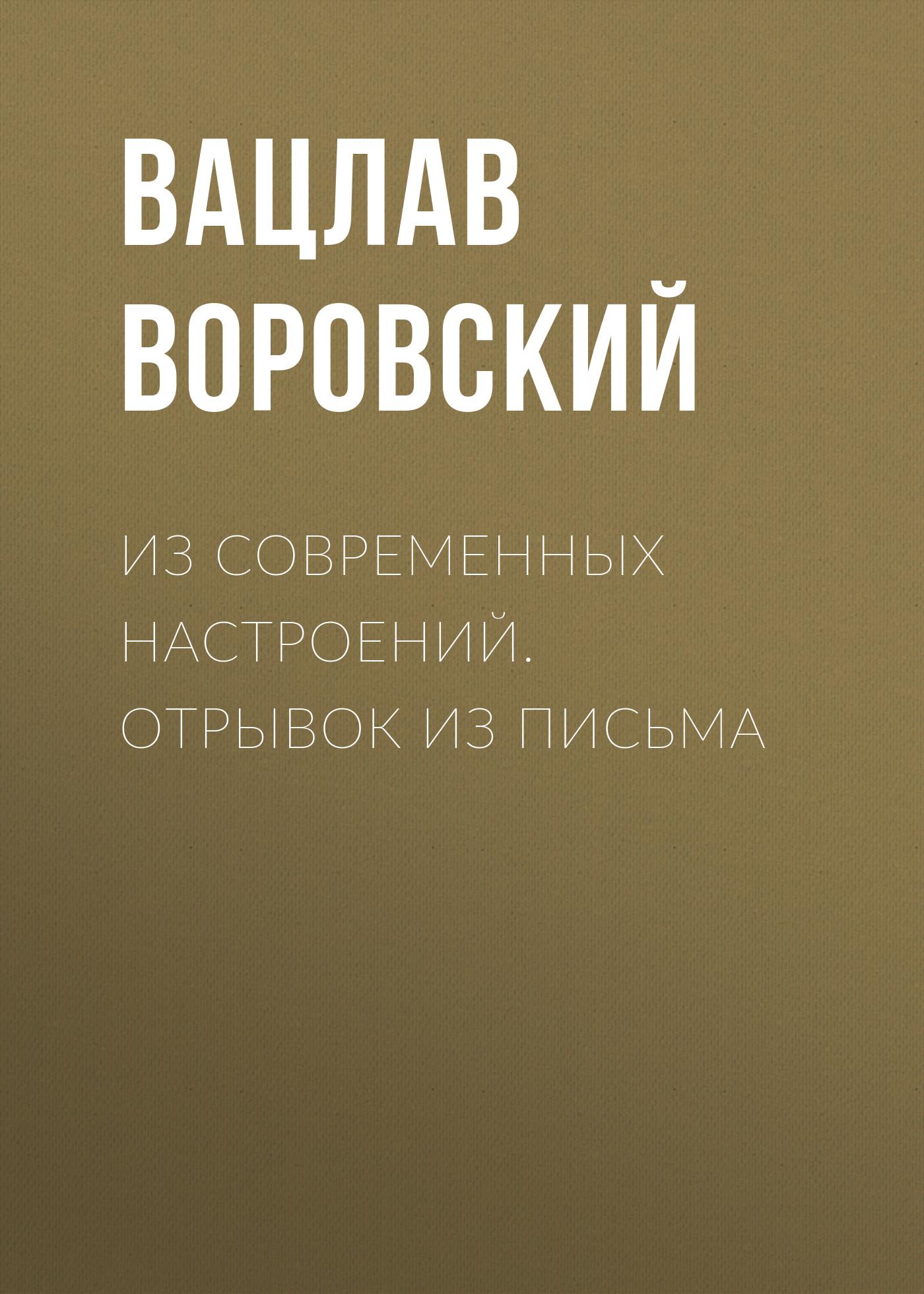 Вацлав Воровский Из современных настроений. Отрывок из письма вацлав воровский на лысой горе