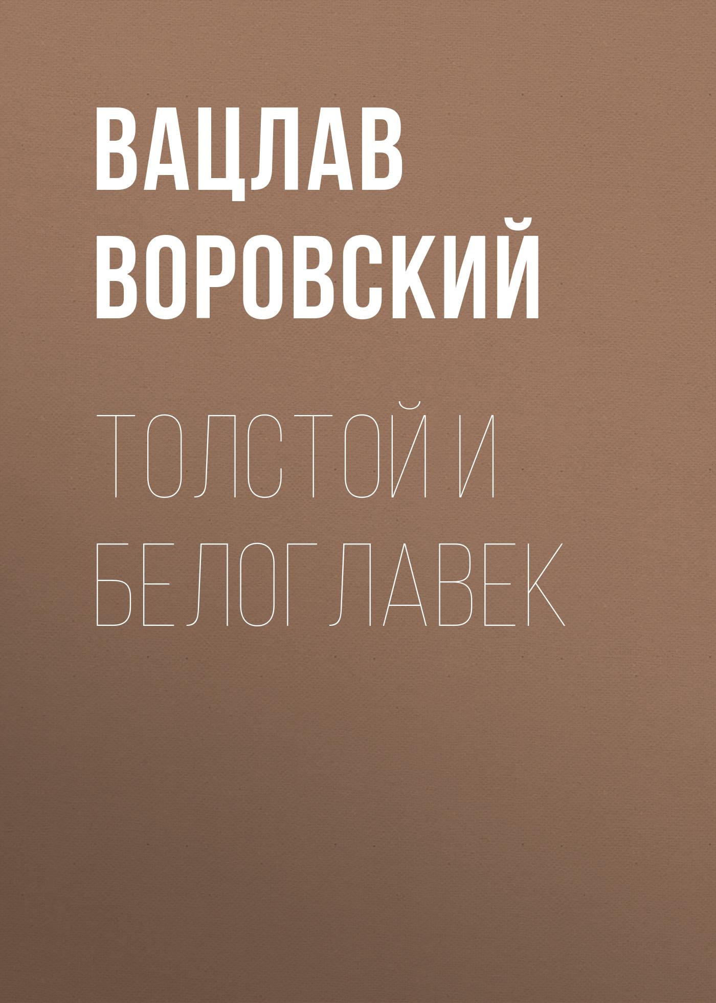 Вацлав Воровский Толстой и Белоглавек