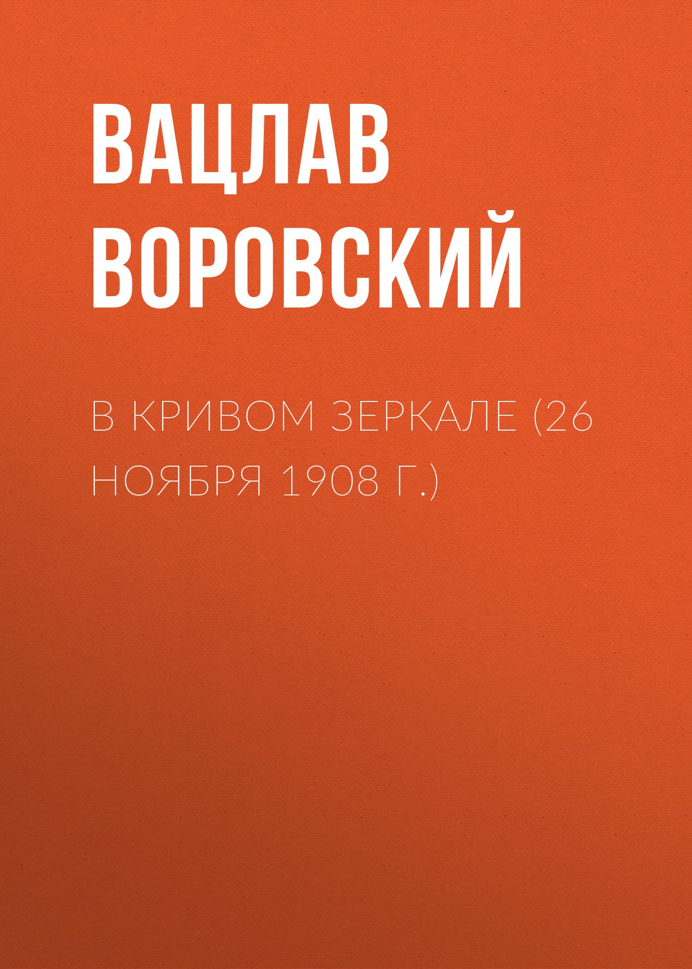 Вацлав Воровский В кривом зеркале (26 ноября 1908 г.) вацлав воровский в кривом зеркале 10 декабря 1908 г