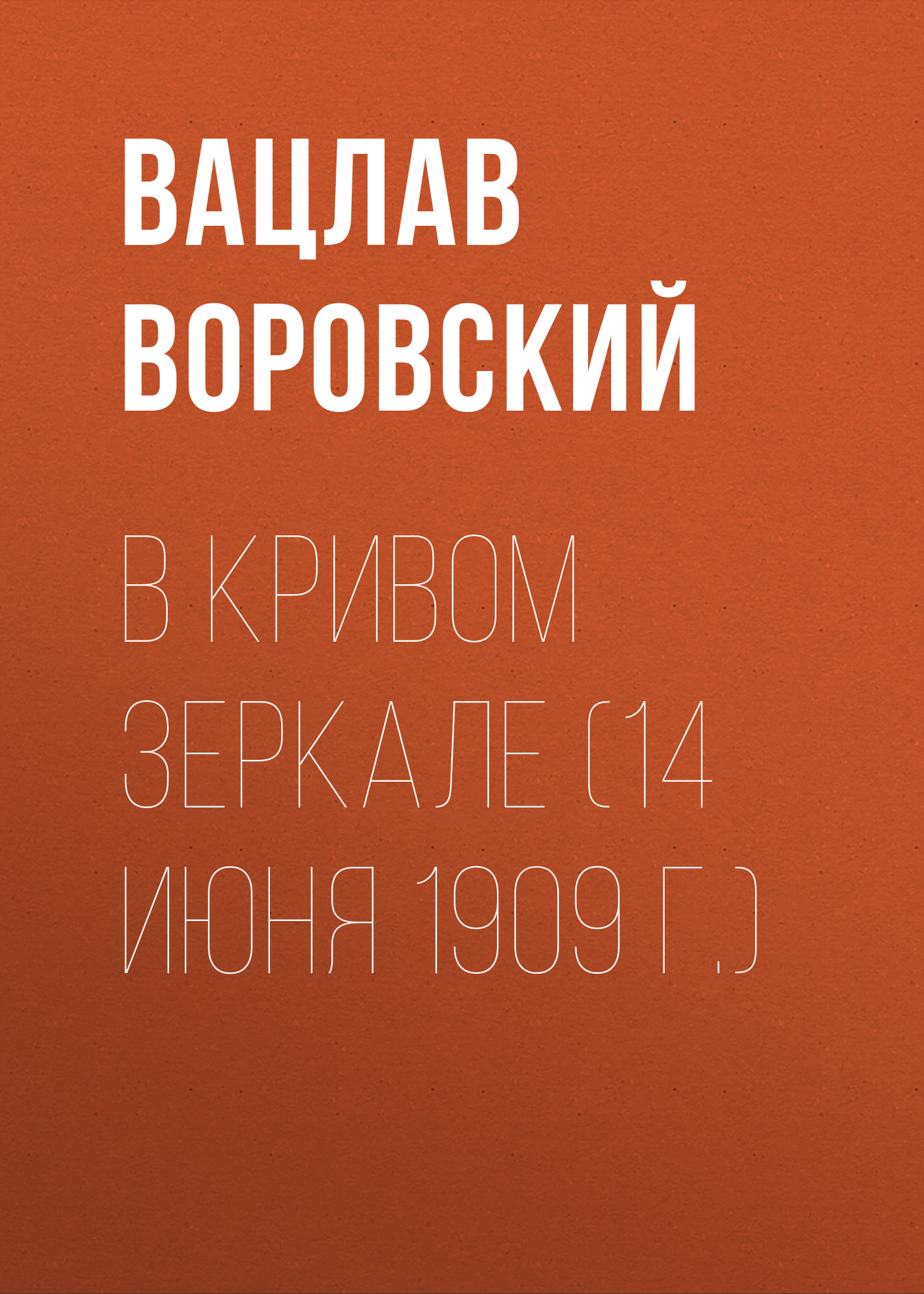 Вацлав Воровский В кривом зеркале (14 июня 1909 г.) вацлав воровский на лысой горе