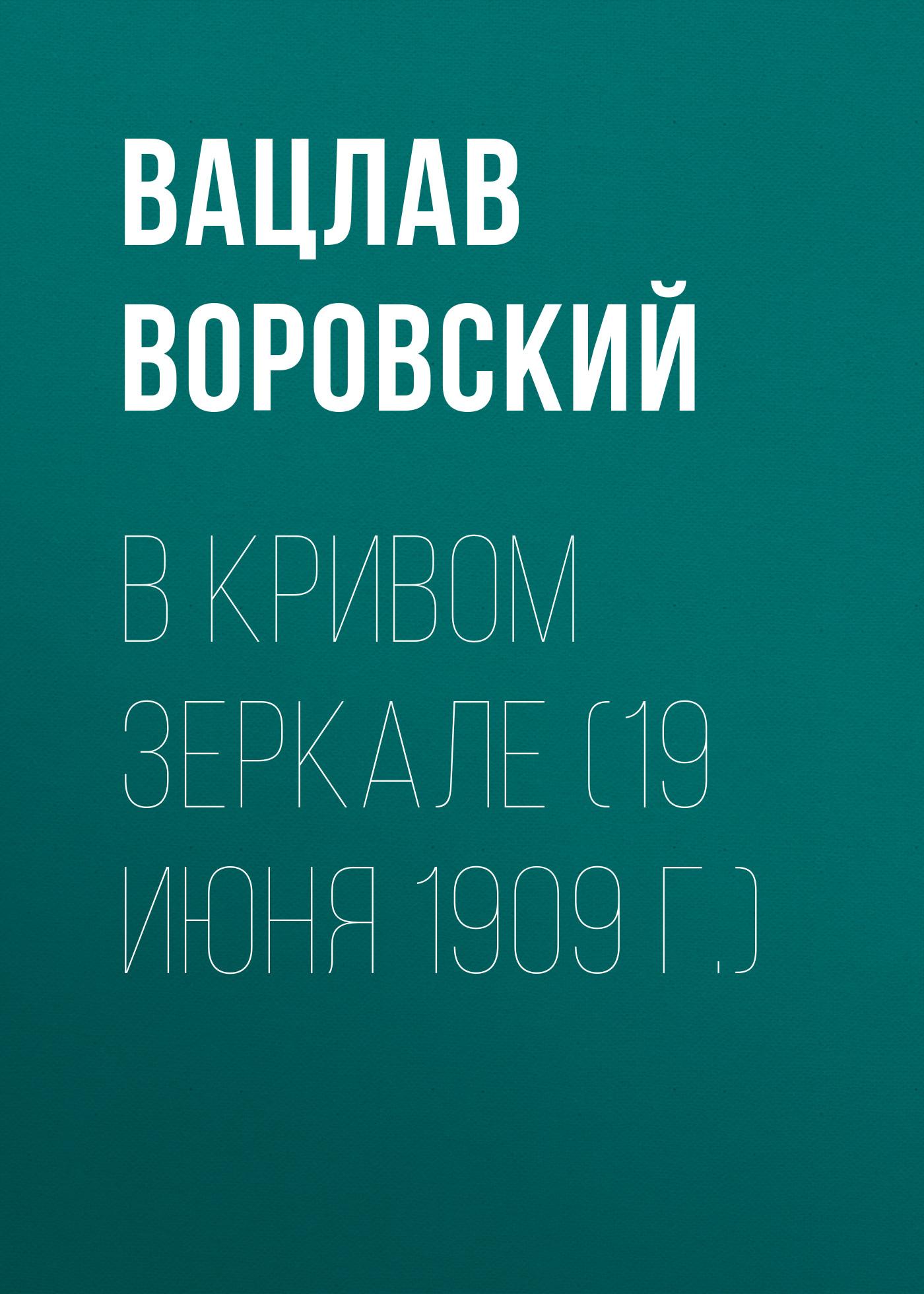 Вацлав Воровский В кривом зеркале (19 июня 1909 г.) вацлав воровский в кривом зеркале 17 января 1909 г