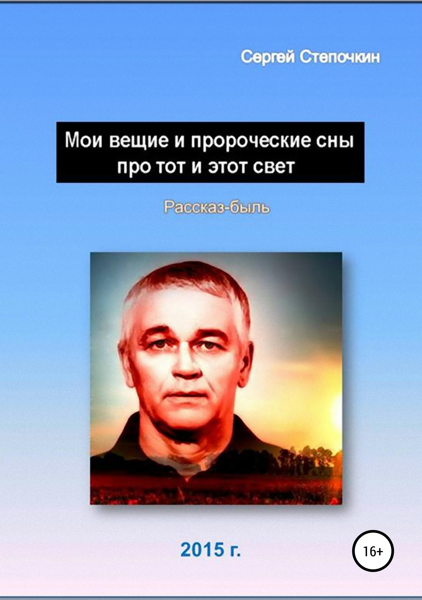 Сергей Степочкин Мои вещие и пророческие сны про тот и этот свет