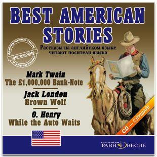 Отсутствует Best american stories марк твен банковский билет в миллион фунтов