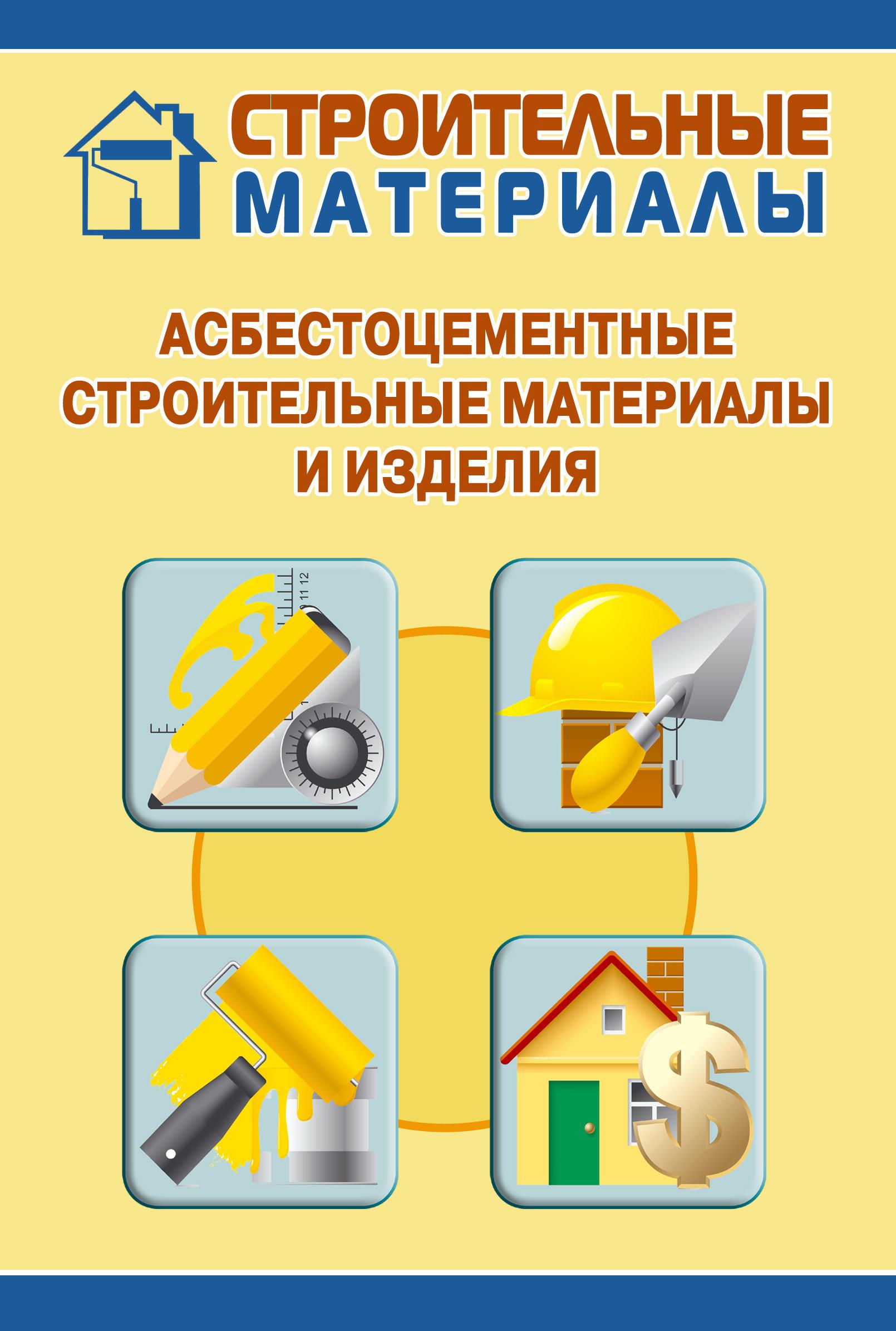 Илья Мельников Асбестоцементные строительные материалы и изделия илья мельников строительные материалы из древесины