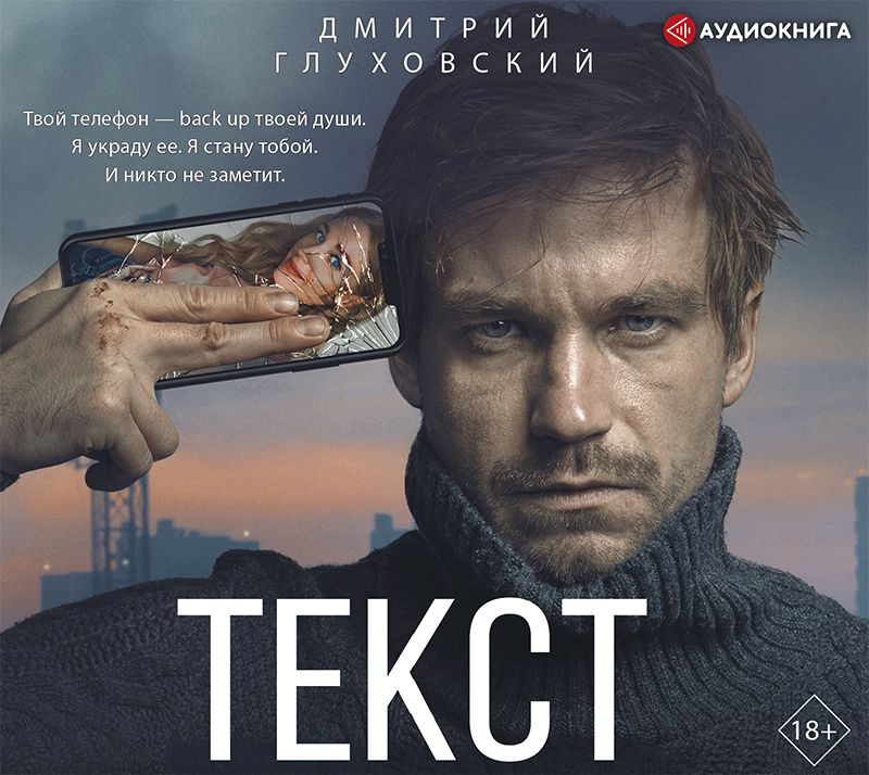 Дмитрий Глуховский Текст аудиокнига текст дмитрий глуховский