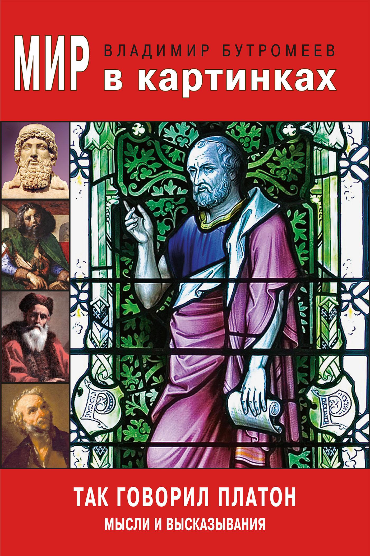 В. П. Бутромеев Мир в картинках. Так говорил Платон. Мысли и высказывания в п бутромеев так говорил владимир путин мысли и высказывания