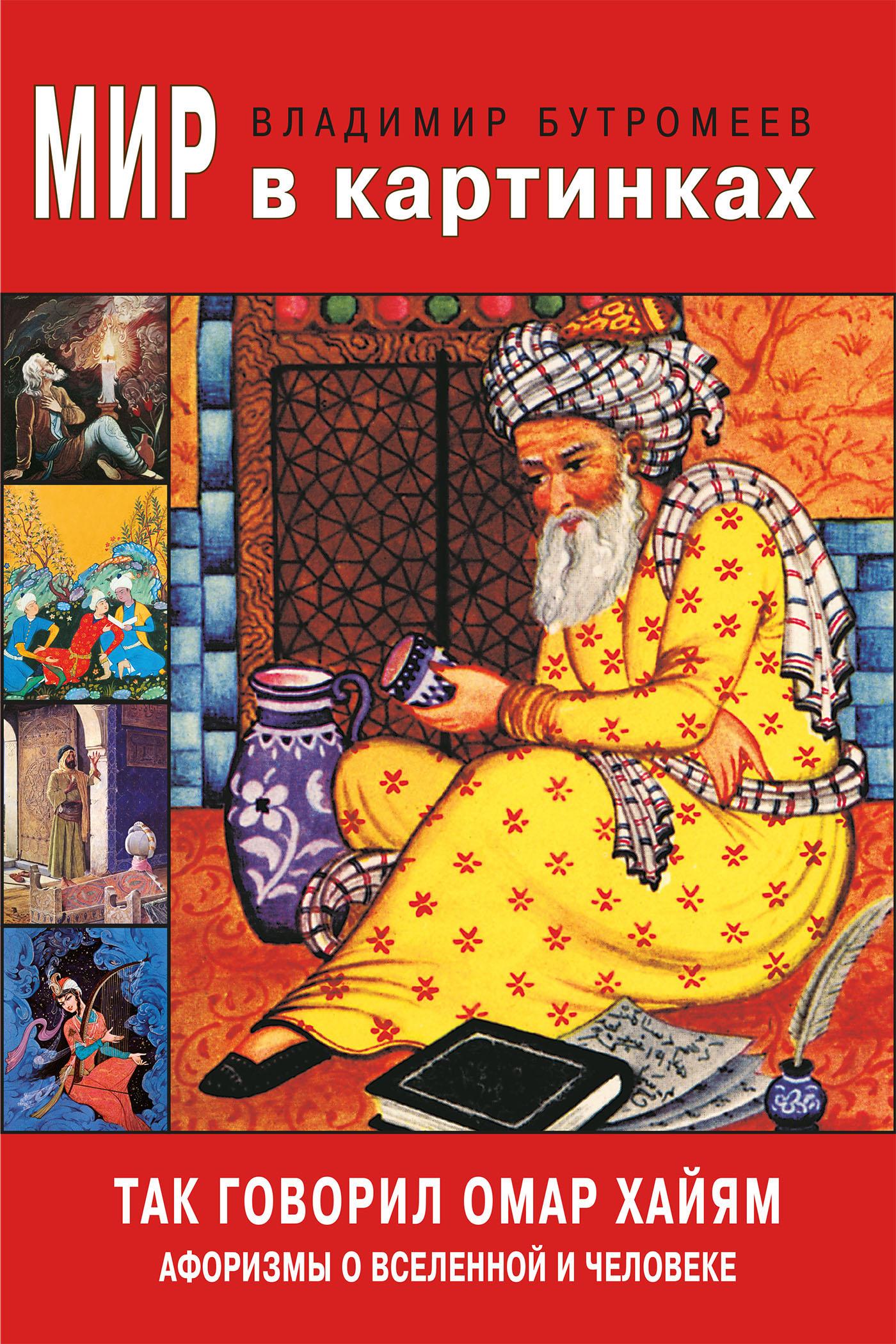 В. П. Бутромеев Так говорил Омар Хайям. Афоризмы о Вселенной и человеке омар хайям самые мудрые притчи и афоризмы омара хайяма
