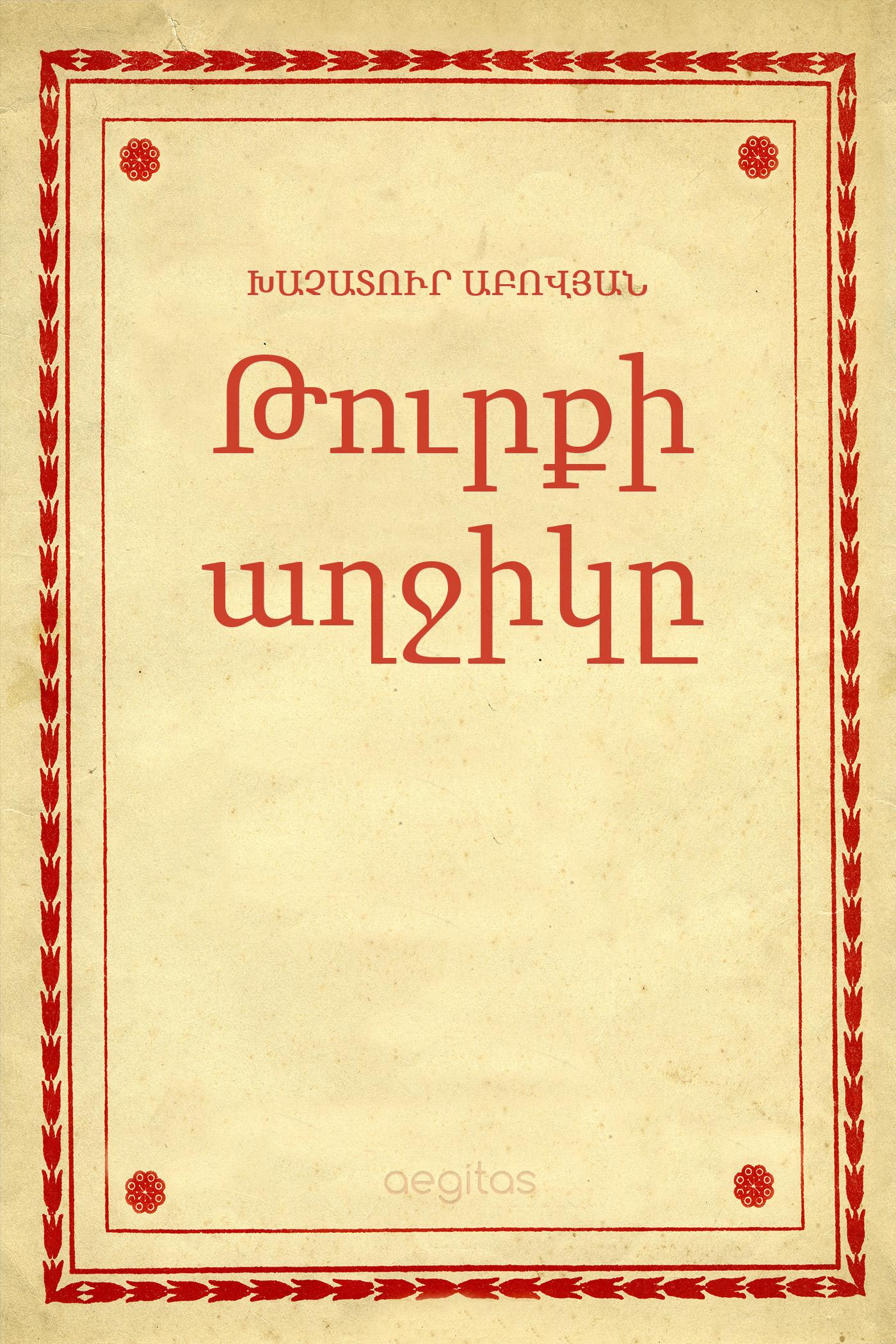 Խաչատուր Աբովյան Թուրքի աղջիկը խաչատուր աբովյան վերք հայաստանի