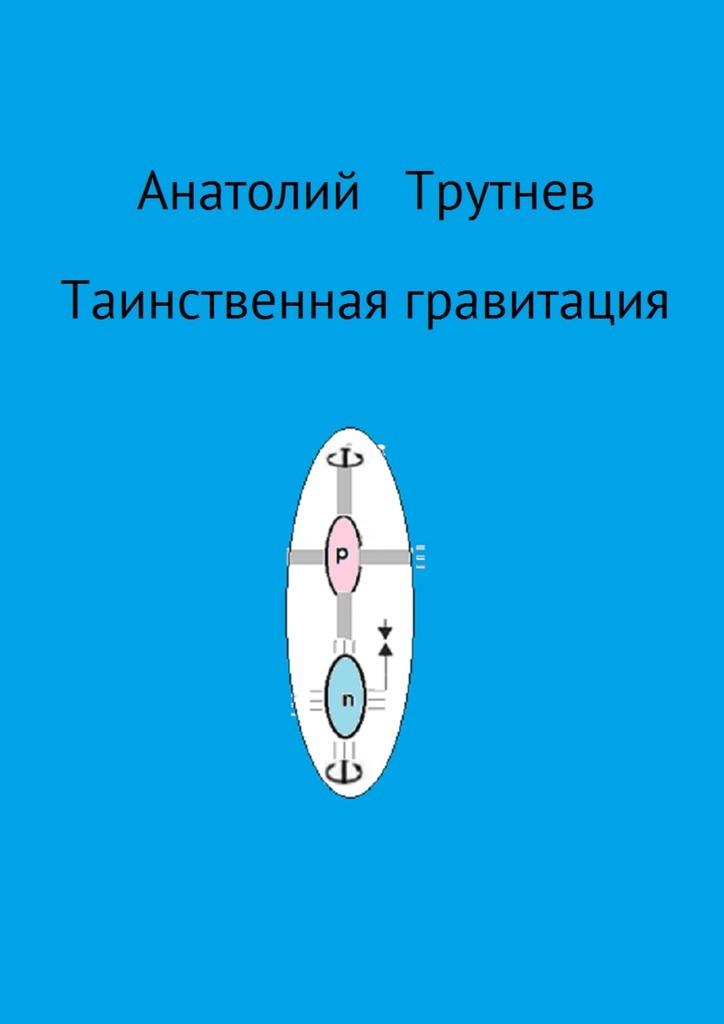 Анатолий Трутнев Таинственная гравитация цена
