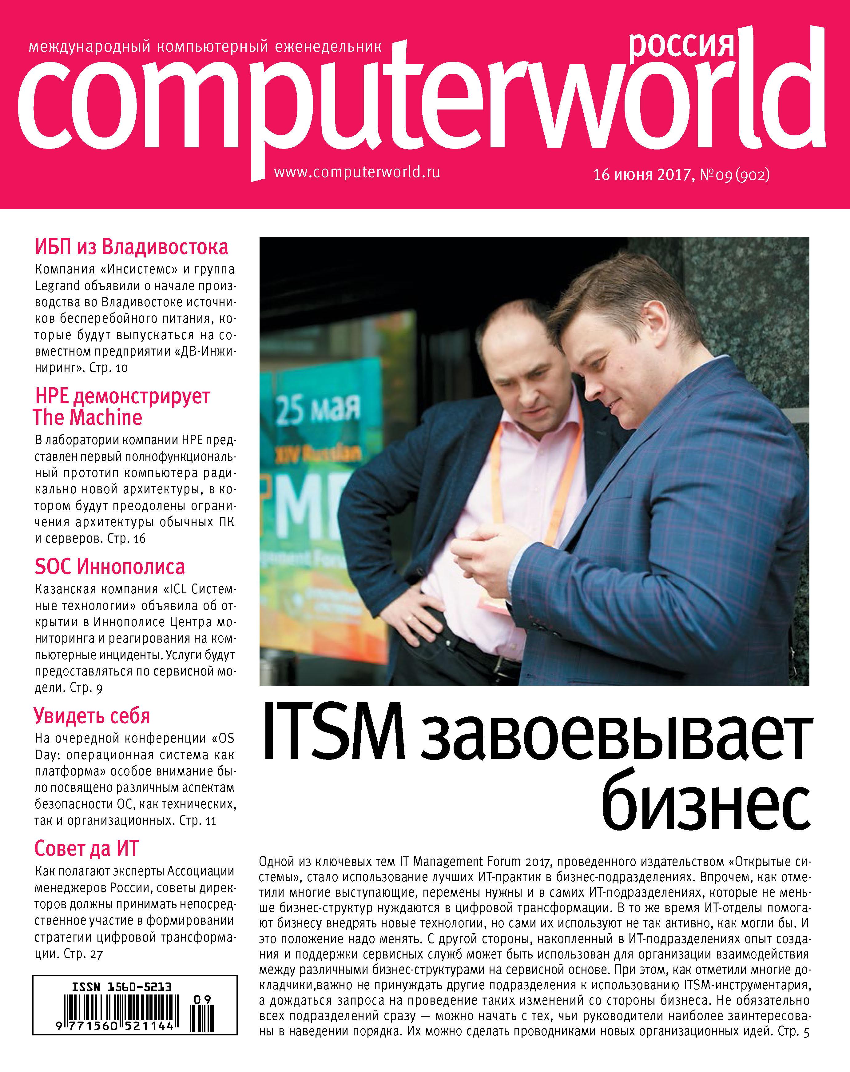 Открытые системы Журнал Computerworld Россия №09/2017