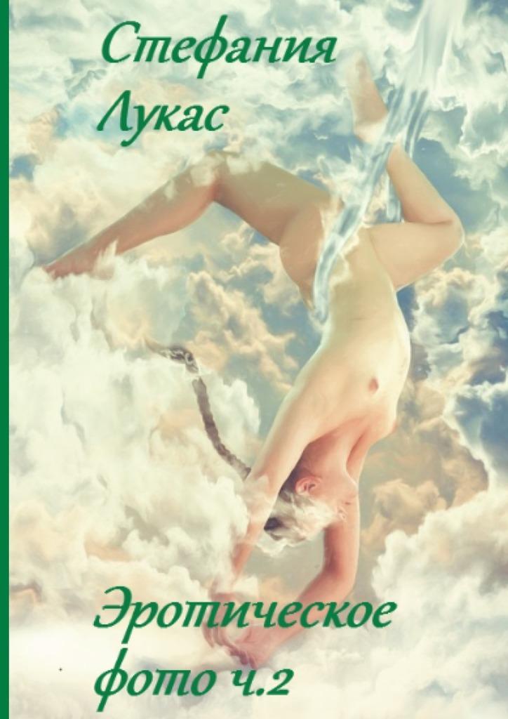 Стефания Лукас Эротическое фото.Ч. 2 стефания лукас красота женского тела