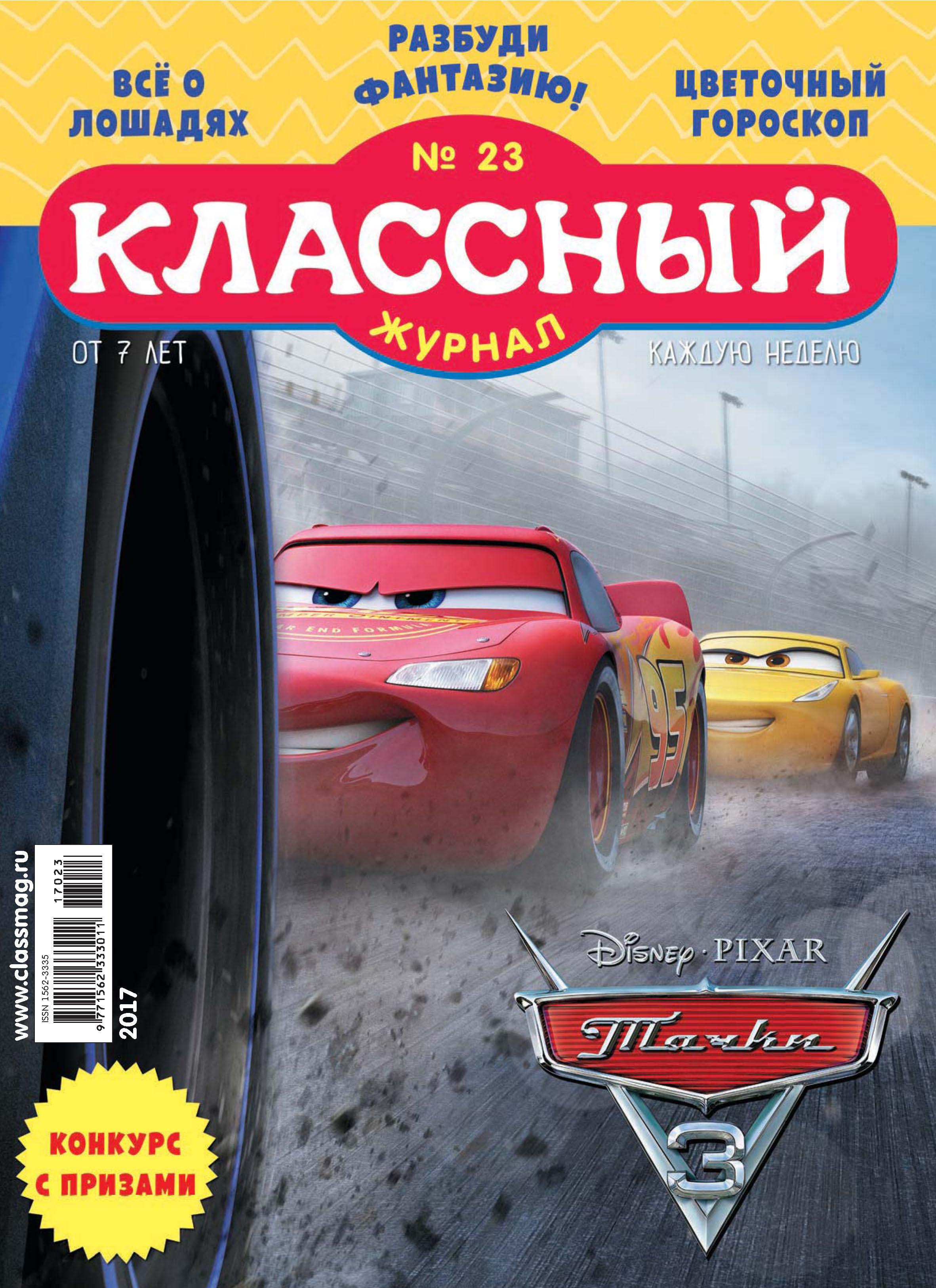 Открытые системы Классный журнал №23/2017 открытые системы классный журнал 15 2017