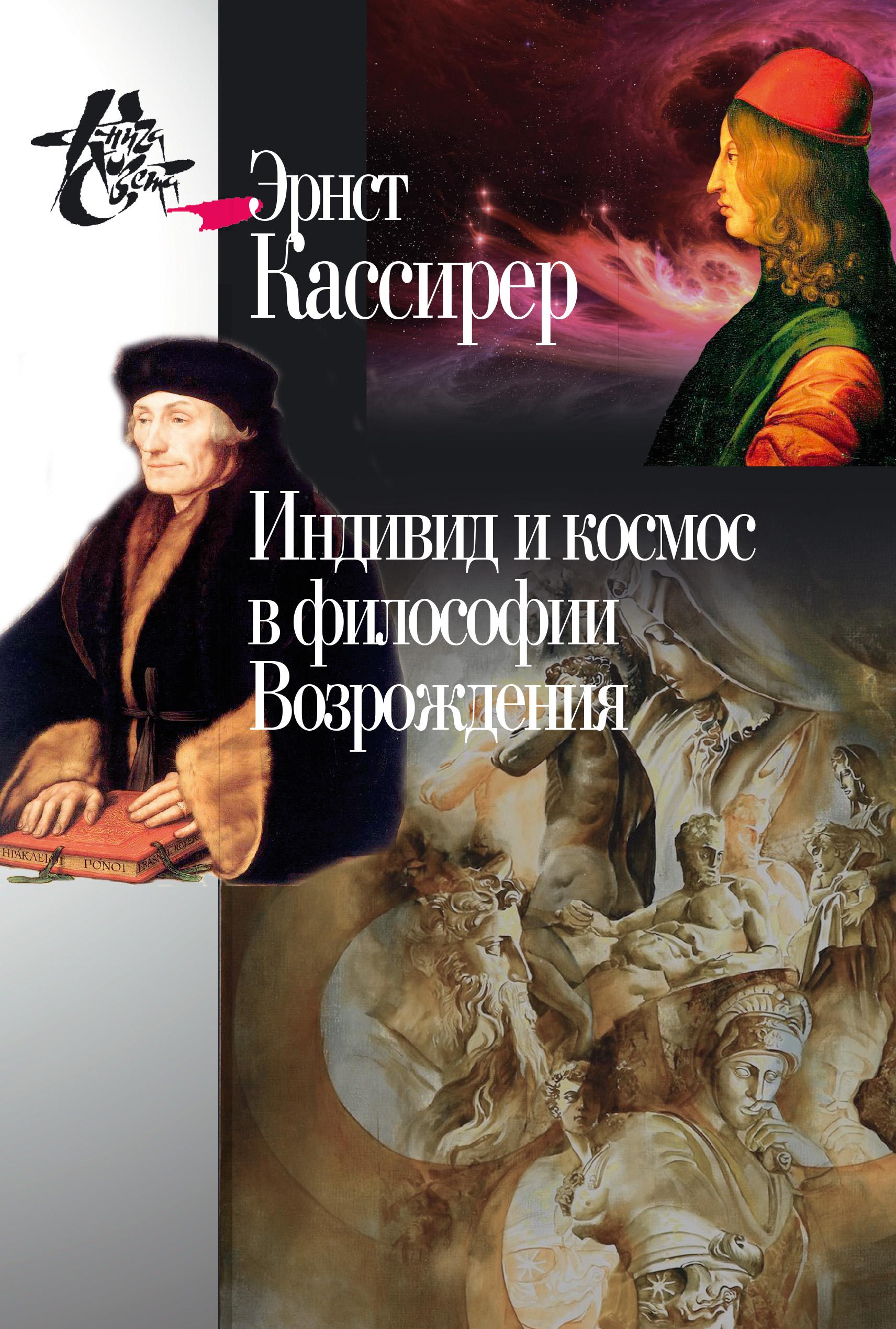 Индивид и космос в философии Возрождения