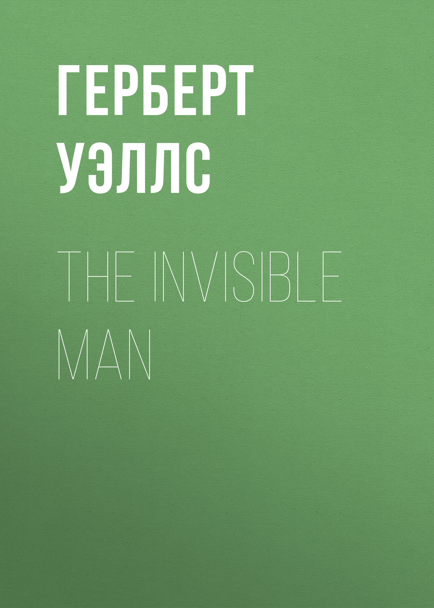 Герберт Джордж Уэллс The Invisible Man invisible man