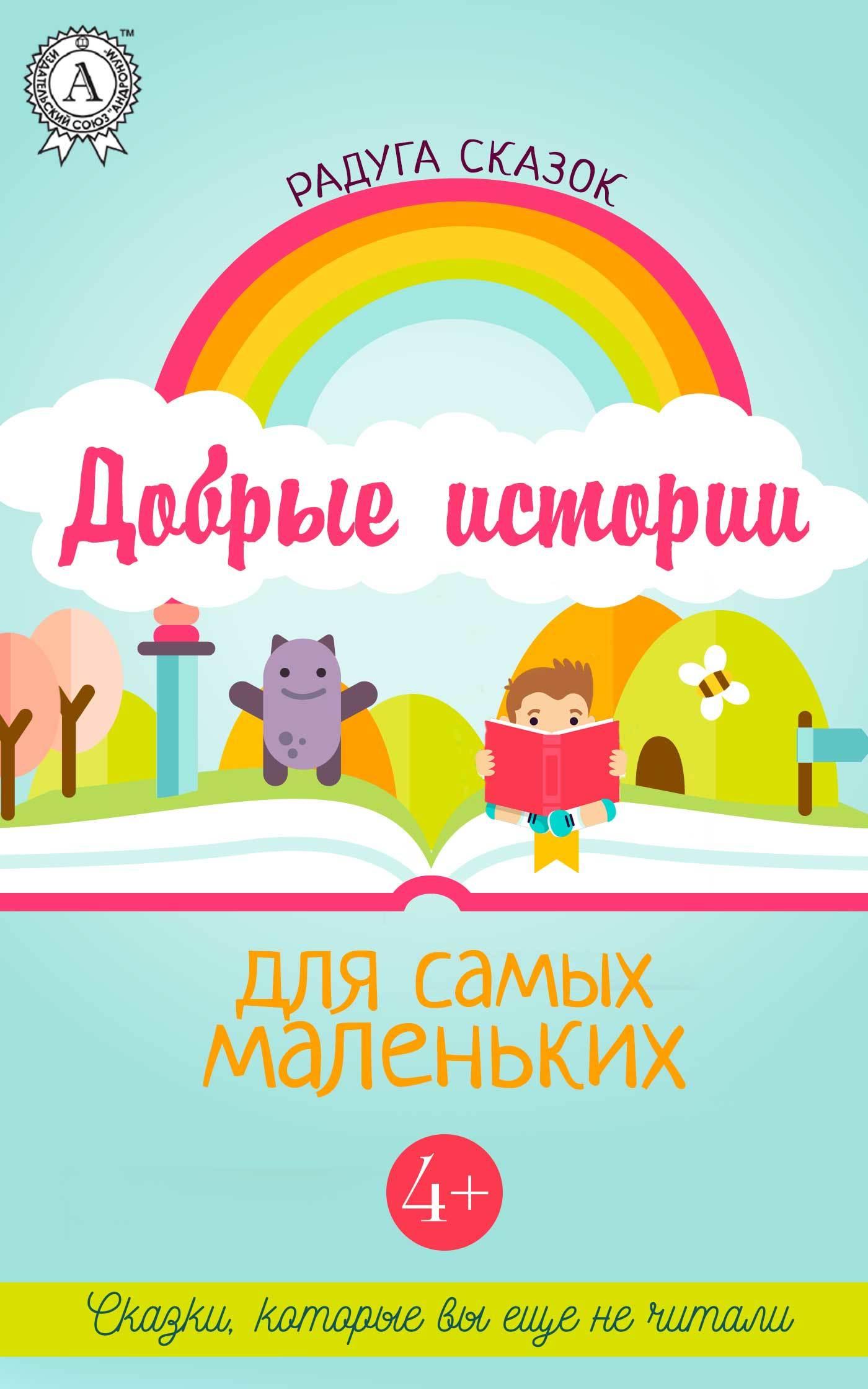 Сборник Добрые истории для самых маленьких
