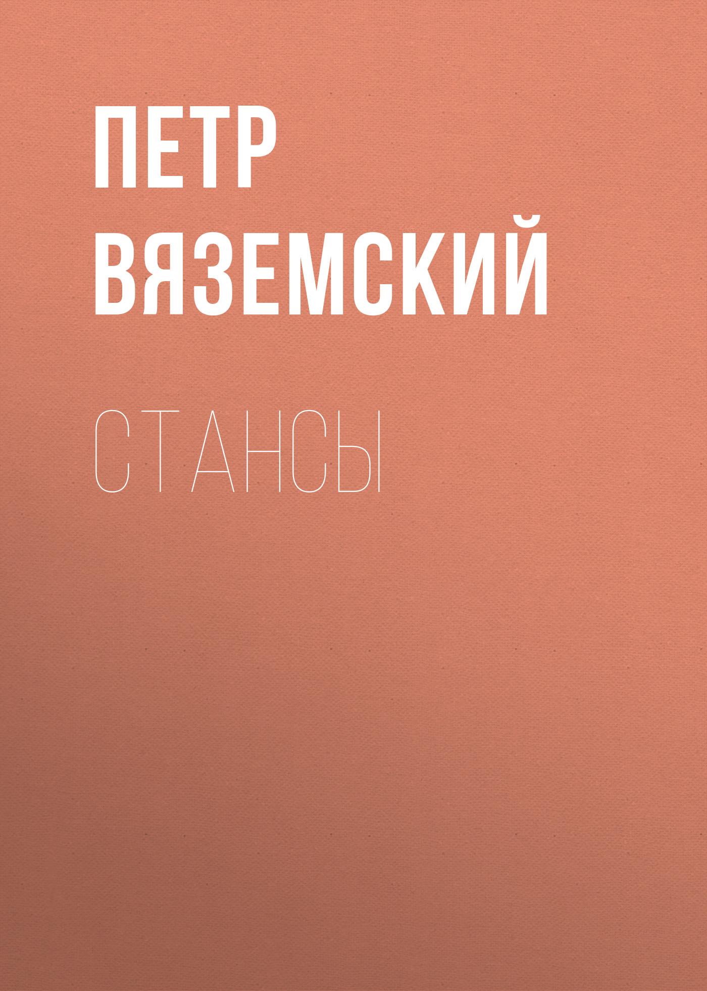 Петр Вяземский Стансы петр вяземский за границею корректурные листы
