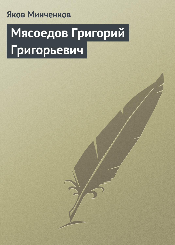 Яков Минченков Мясоедов Григорий Григорьевич милюгина е товарищество передвижных художественных выставок