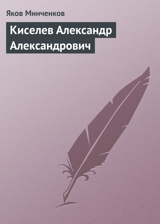 Яков Минченков Киселев Александр Александрович цены онлайн