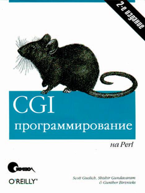 Скотт Гулич CGI-программирование на Perl. 2-е издание cgi sys