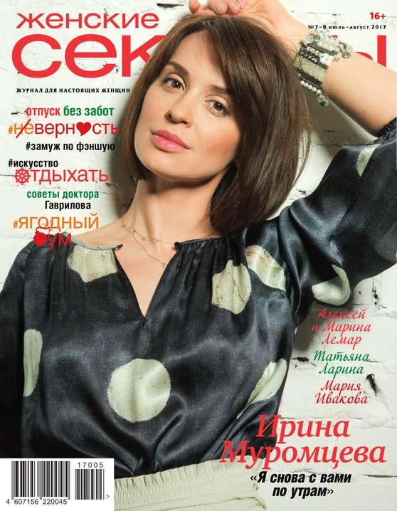 Редакция журнала Женские Секреты Женские Секреты 07-08-2017 женские куртки