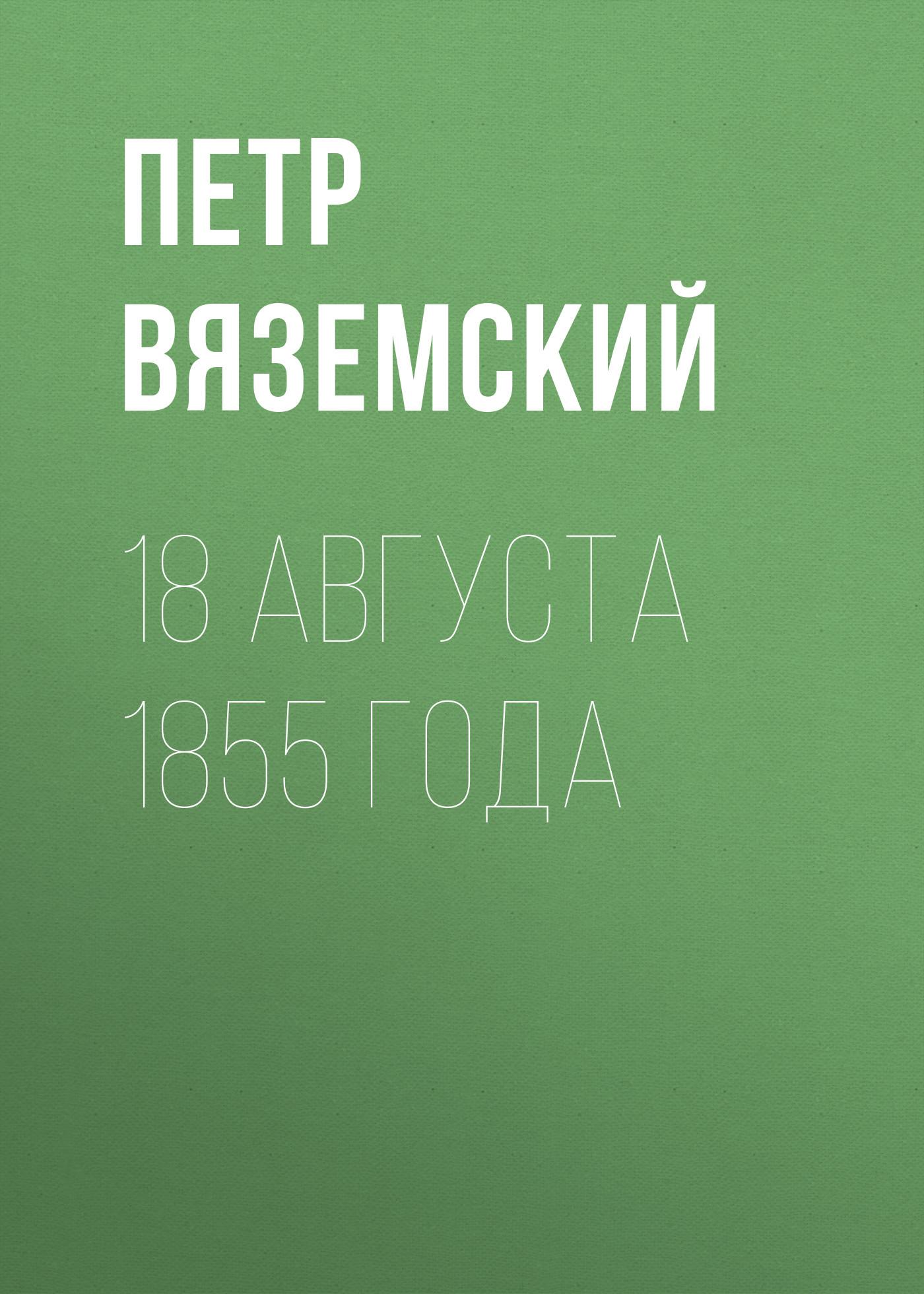 Петр Вяземский 18 августа 1855 года петр вяземский за границею корректурные листы