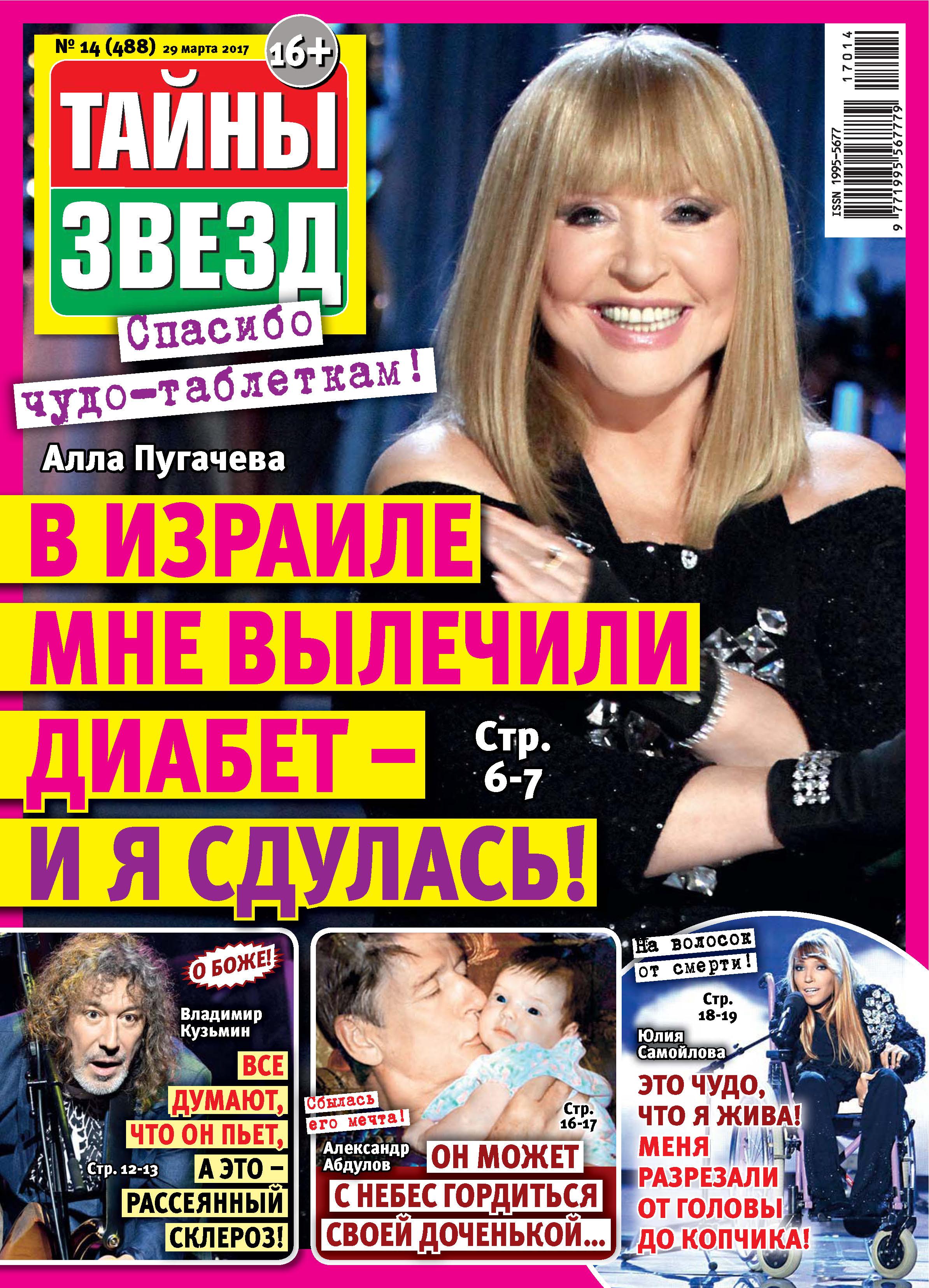 цены на Отсутствует Тайны звезд №14/2017  в интернет-магазинах