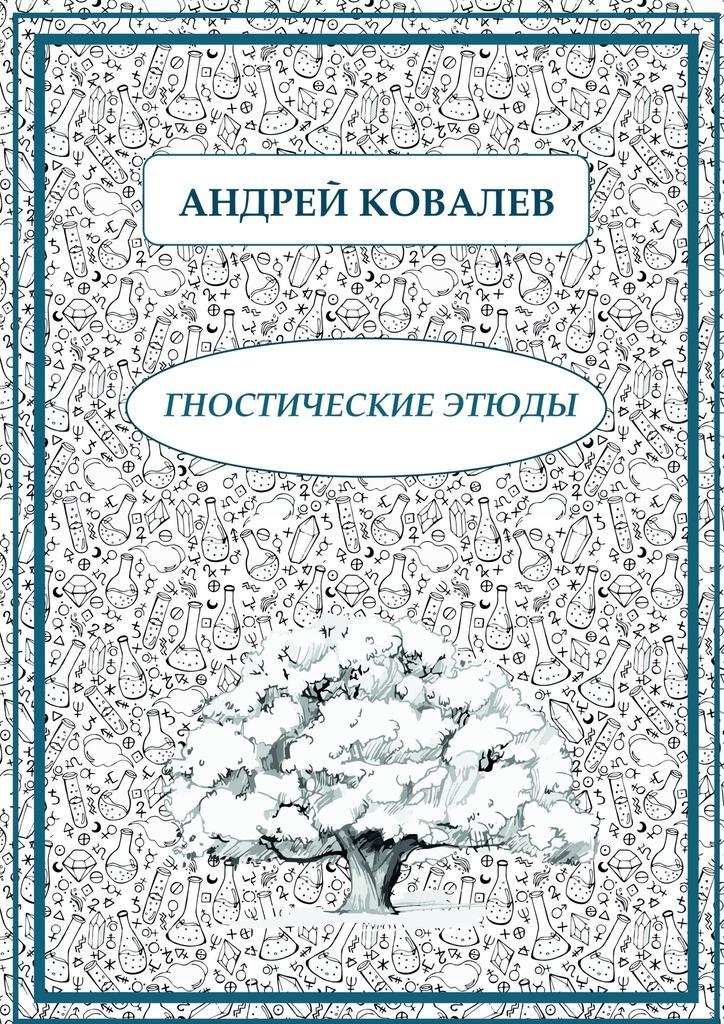Андрей Ковалев Гностические этюды мандалы сакральная геометрия вашего успеха