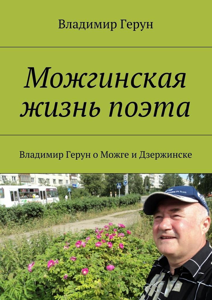 Владимир Герун Можгинская жизнь поэта. Владимир Герун оМожге иДзержинске