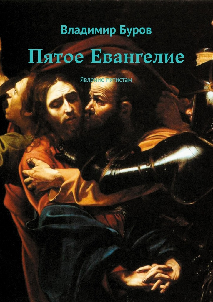 pyatoe evangelie yavlenie pyatistam