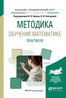 Методика обучения математике. Практикум. Учебное пособие для академического бакалавриата