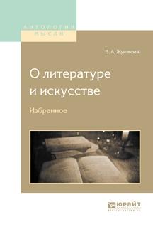 Василий Андреевич Жуковский О литературе и искусстве. Избранное