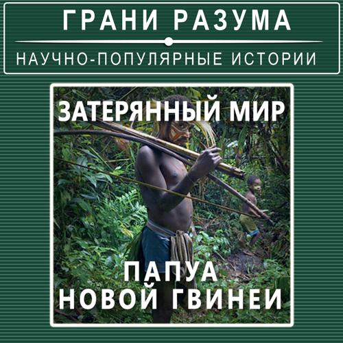 Анатолий Стрельцов Затерянный мир Папуа– Новой Гвинеи цена