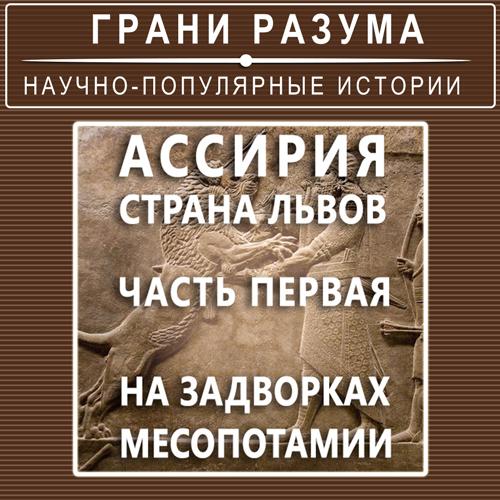 Анатолий Стрельцов Ассирия. Страна львов. Часть первая. Назадворках Месопотамии