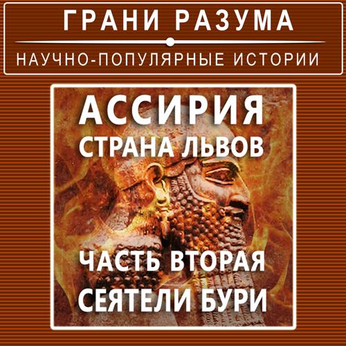 Анатолий Стрельцов Ассирия. Страна львов. Часть вторая. Сеятели бури
