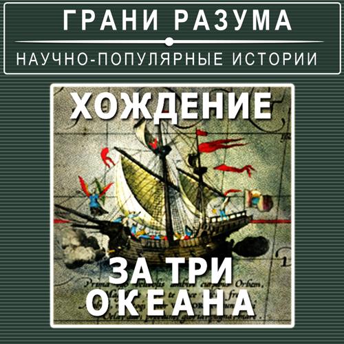 Анатолий Стрельцов Хождение затри океана тарифный план