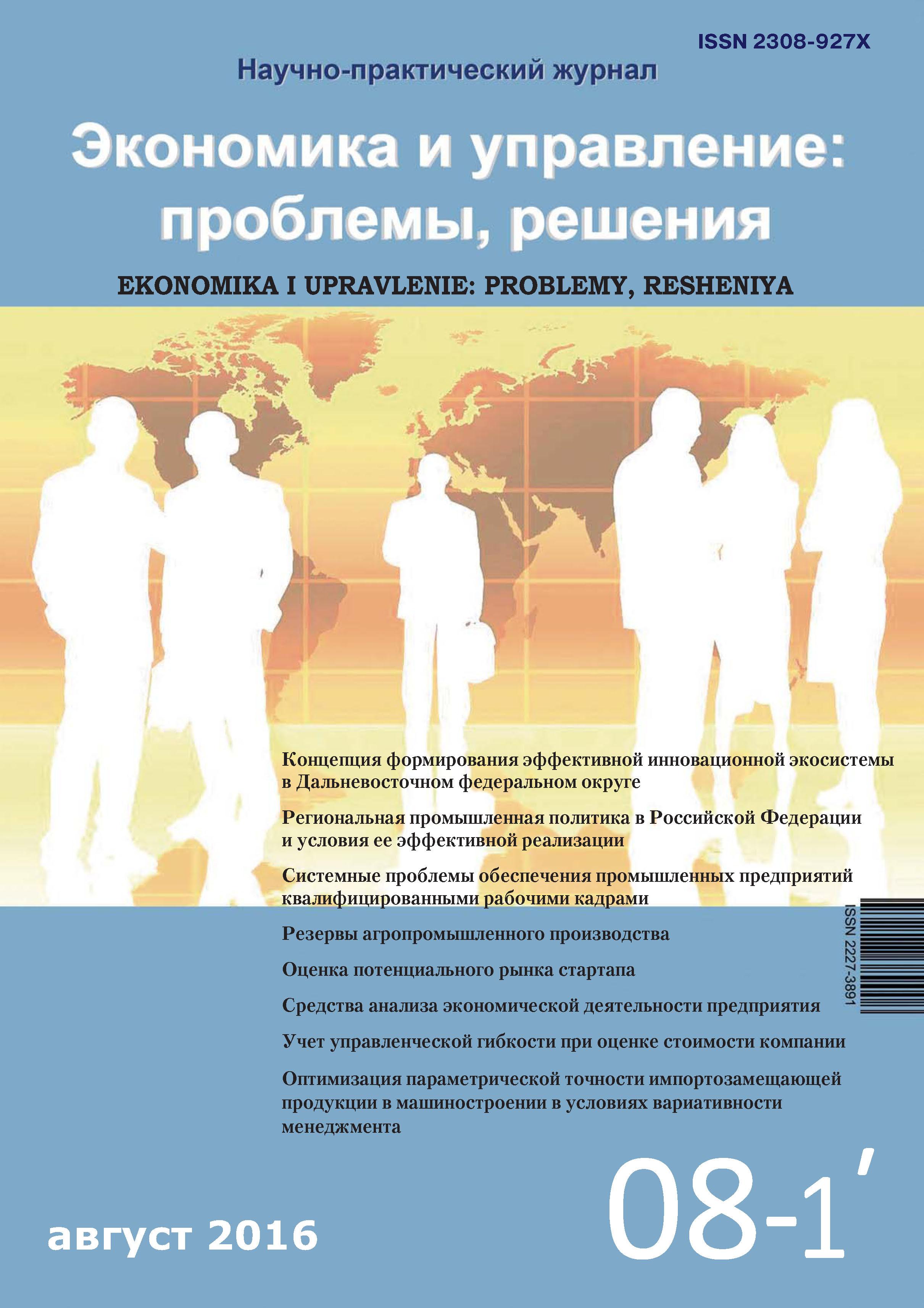 Экономика и управление: проблемы, решения №08/2016