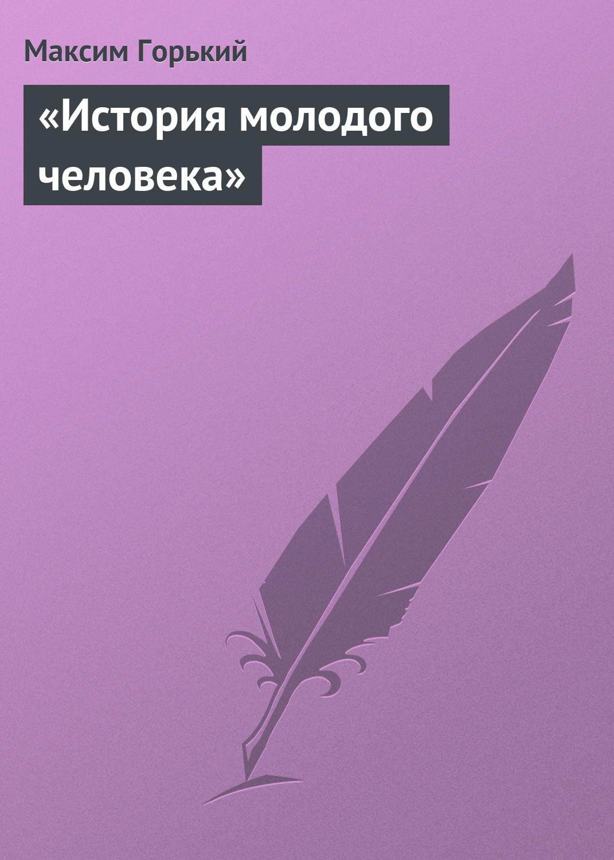 Максим Горький «История молодого человека» объединение круг художников 1926 1932