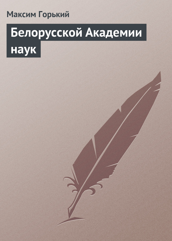 Максим Горький Белорусской Академии наук