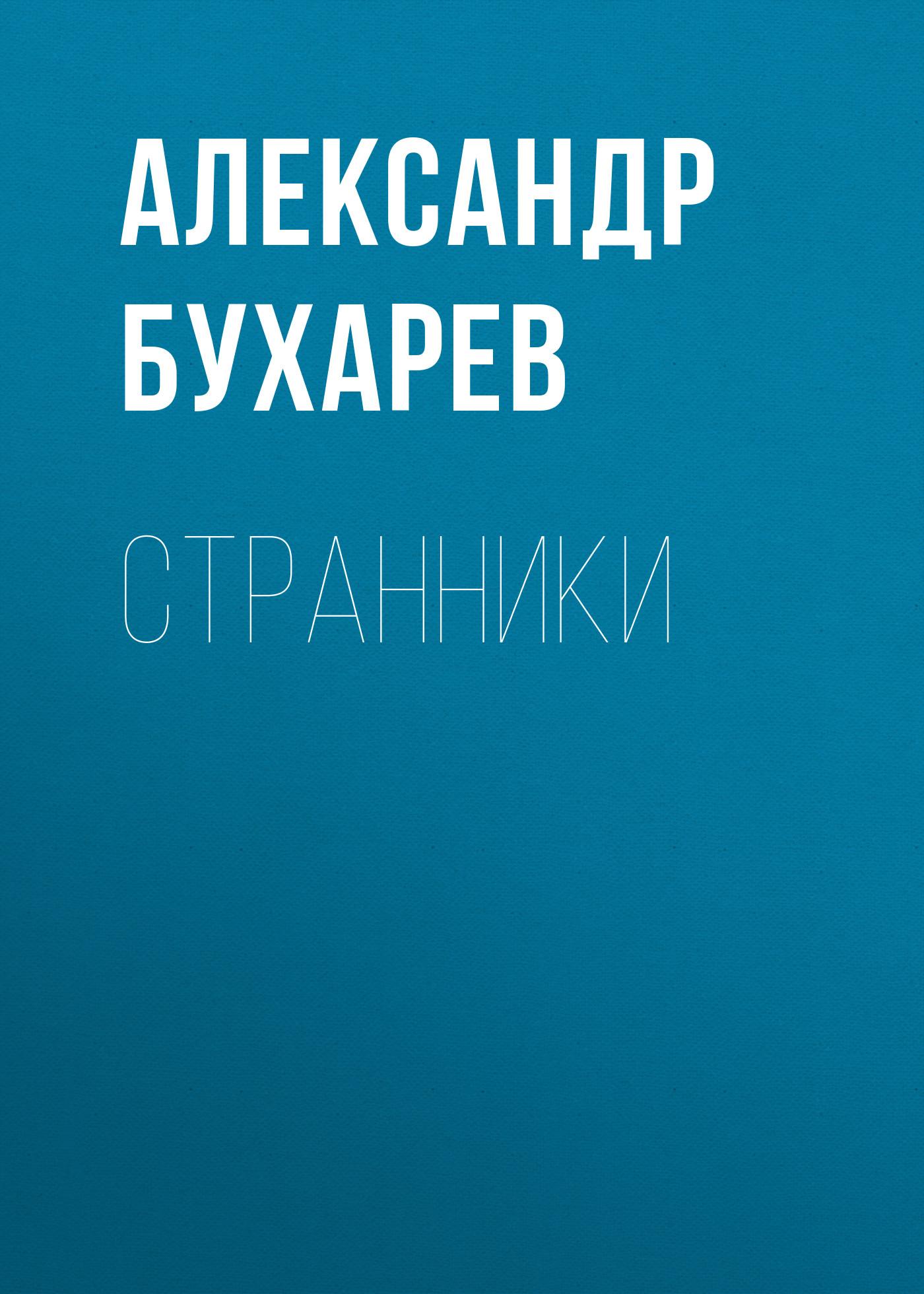 Александр Бухарев Странники александр смородинцев беседы о вирусах