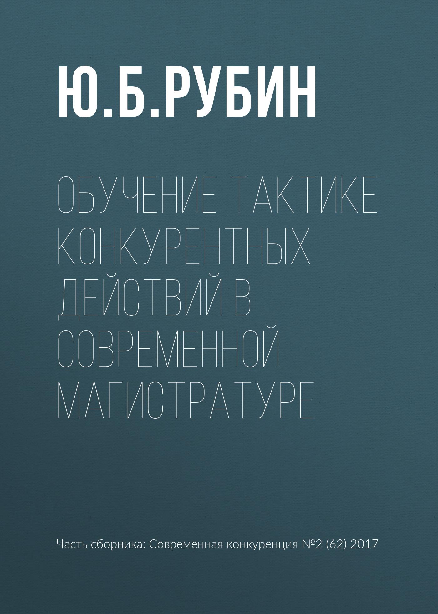 Ю. Б. Рубин Обучение тактике конкурентных действий в современной магистратуре ю б рубин стратегии конкурентных действий