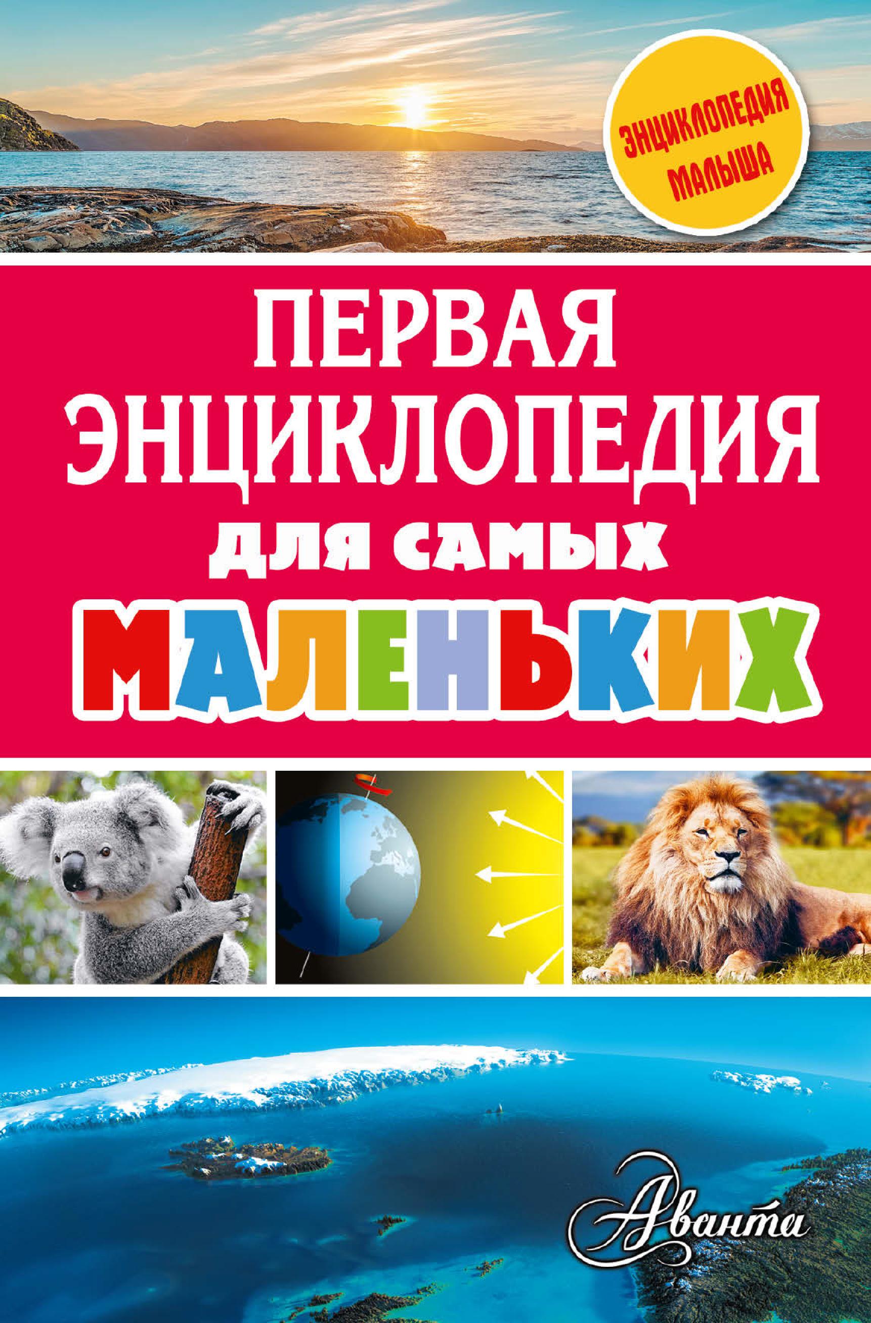 А. В. Тихонов Первая энциклопедия для самых маленьких