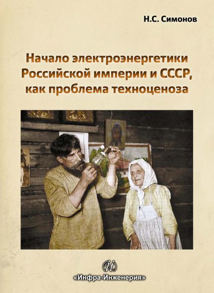 nachalo elektroenergetiki rossiyskoy imperii i sssr kak problema tekhnotsenoza